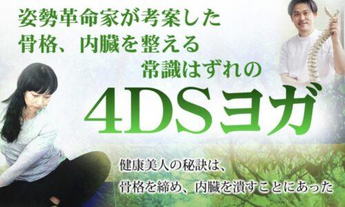 4DSヨガトレーナーの紹介サイト